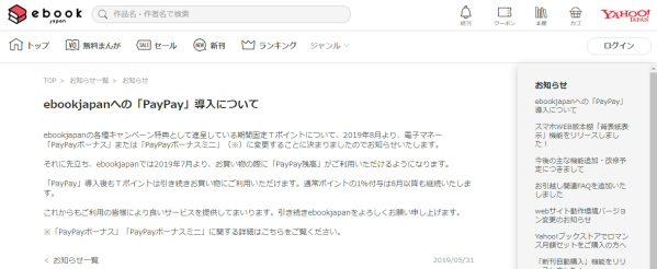 ebookjapanでPayPayの利用が可能に 期間固定TポイントはPayPayボーナスまたはPayPayボーナスミニに