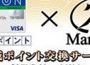 クレディセゾン、オンライン麻雀ゲームMaru-Janへのポイント交換サービスを開始