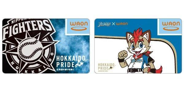 イオン北海道、北海道日本ハムファイターズ デザインの「FIGHTERS×WAON」を発行