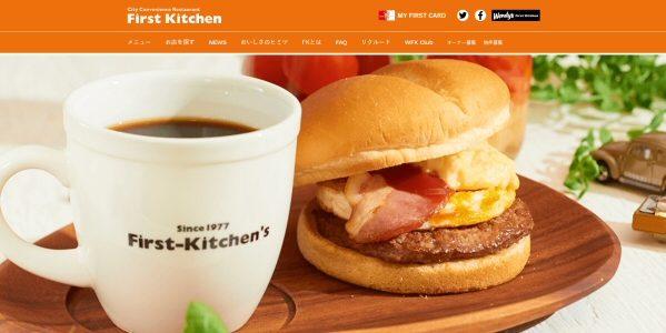 ファーストキッチンとウェンディーズ・ファーストキッチンでLINE Payと楽天ペイ(アプリ決済)の利用が可能に