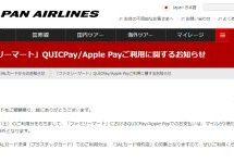 JALカード、ファミリーマートでのQUICPay決済で2倍マイル貯まるサービスを終了