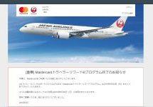 JALマイレージバンクのボーナスマイルが貯まる「Mastercardトラベラー・リワードプログラム」が2019年6月末で終了
