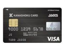 ジャックス、カナショクとの提携クレジットカード「KANASHOKU CARD」を発行