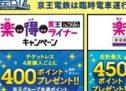 京王電鉄、時差通勤で京王グループ共通ポイントが貯まる「楽・得・通勤キャンペーン」と「楽・得・京王ライナーキャンペーン」を実施