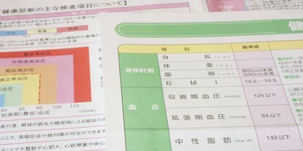 兵庫県三木市、健康ポイント事業を開始 健診の受診などでポイントを獲得可能