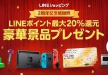 LINEショッピング、2周年記念感謝祭を3日間限定で開催 1万円以上の購入で500 LINEポイント獲得可能