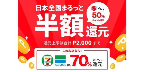 メルペイ、メルペイあと払いを利用すると50%または70%還元されるキャンペーンを実施
