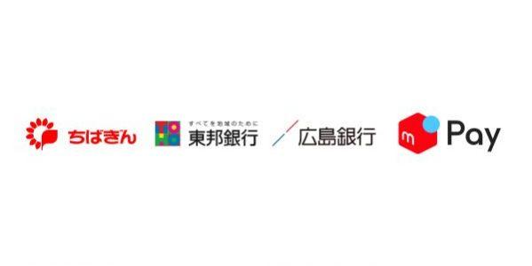 メルペイ、千葉銀行・東邦銀行・広島銀行と連携 口座からチャージが可能に