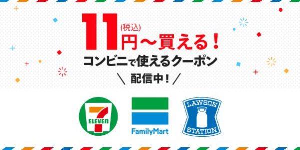 メルペイ、セブン-イレブンやファミリーマート、ローソンで人気商品が11円から購入できるクーポンを提供