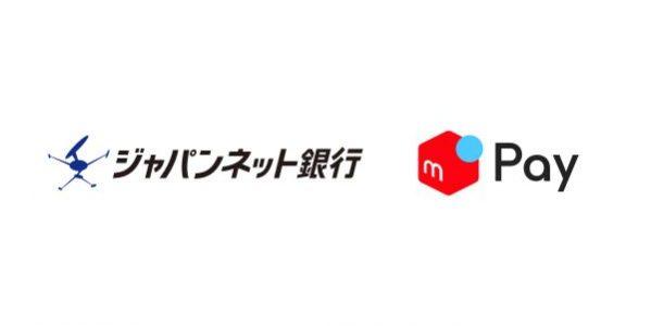 メルペイ、ジャパンネット銀行と提携 アプリ操作でチャージが可能に