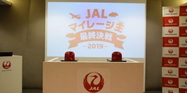 初代JALマイレージ王が決定! 10万マイルは誰の手に? 「JALマイレージ王決定戦」を取材してきた
