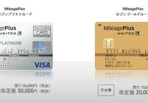 MileagePlusセゾンプラチナカードとMileagePlusセゾンゴールドカードのサービス改定 年会費が大幅アップ