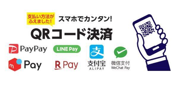 ミスターマックス、PayPayに加え楽天ペイ・LINE Pay・メルペイの利用が可能に