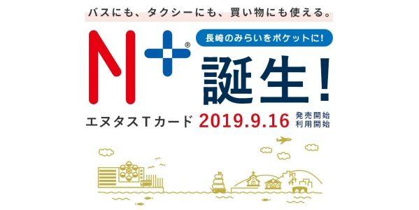 長崎バス、2019年9月より新たなICカード「エヌタスTカード」を開始