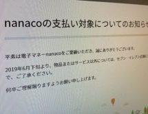 nanacoで税金の支払いができなくなる? 「nanacoの支払い対象についてのお知らせ」