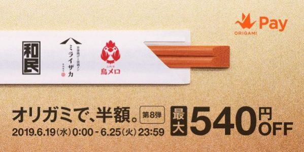 Origami、「和民」で刺身4品盛り合わせが半額になる「オリガミで、半額。」を実施