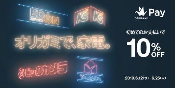 Origami、エディオングループやビックカメラグループ、ヤマダ電機グループなどで「オリガミで、家電。」キャンペーンを実施
