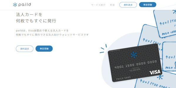 オリコ、オンライン上で法人カードを即時発行するサービスを開始