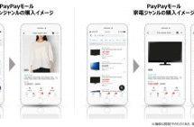 ヤフー、PayPayブランドのフリマアプリ「PayPayフリマ」とオンラインショッピングモール「PayPayモール」を2019年秋に開始
