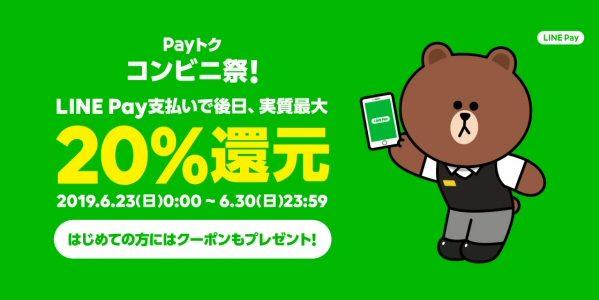 LINE Pay、ファミリーマートやローソンで最大20%還元となる「Payトク コンビニ祭」を実施