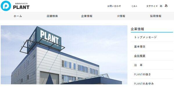 スーパーセンターのPLANT、IC対応クレジットカードや電子マネー決済サービスを開始