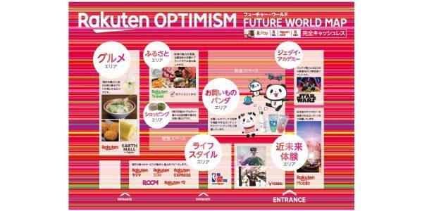 楽天、「Rakuten Optimism 2019」の体験型イベント&フェスティバル「フューチャー・ワールド」で55%のポイントバックキャンペーンを発表