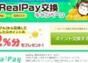 Gポイント、RealPayからのポイント交換サービスを開始