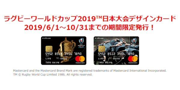 ライフカード、ラグビーワールドカップ2019日本大会デザインカードを期間限定で発行
