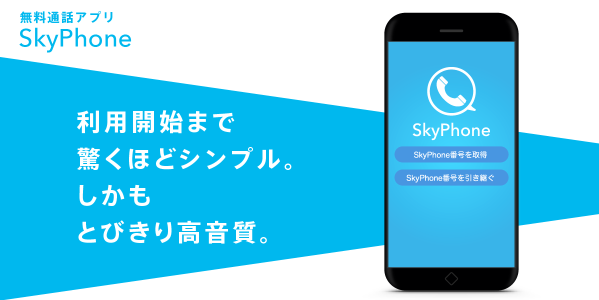 SkyPhone、トークをして報酬を獲得できる「ポイント通話」の報酬受取方法が追加