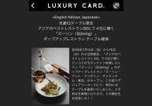 ラグジュアリーカード、アジアのベストレストラン50で4位に輝く「ズーリン(Suhring)」のポップアップレストランのテーブルを確保