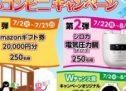 SuicaとPASMOで2万円分のAmazonギフト券などが当たるキャンペーンを実施