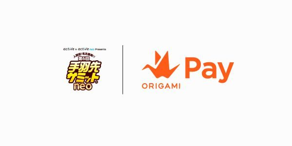 Origami、手羽先サミットneoでOrigami Payの利用が可能に
