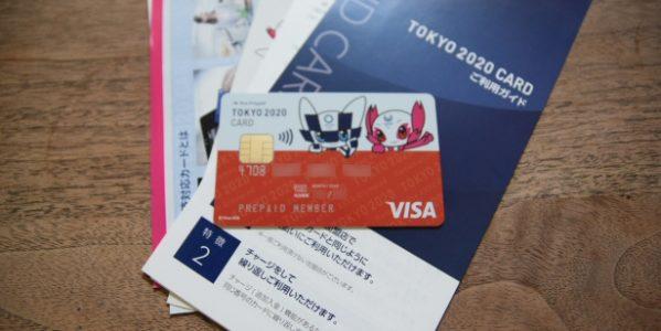 TOKYO 2020 OFFICIAL CARDプリペイドカードを申し込んで見た! オフィシャルグッズを無料で獲得可能!