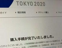 東京2020オリンピックのチケットの購入方法を解説! 本人認証サービスは購入前にチェックしよう!