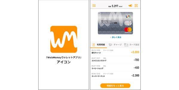 ウェブマネー、新アプリ「WebMoneyウォレットアプリ」を配信開始