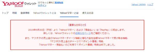 Yahoo!マネーが2019年9月末でPayPayに統合