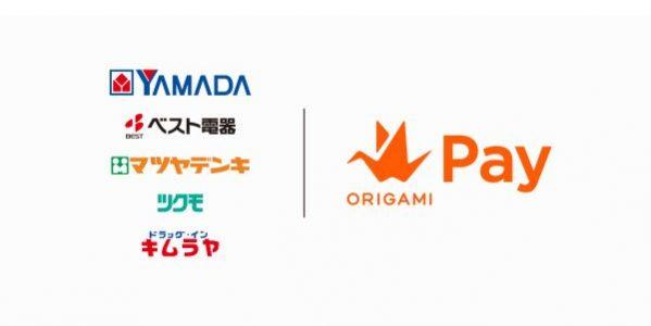 Origami Pay、ヤマダ電機やグループのベスト電器やツクモなどでも利用可能に