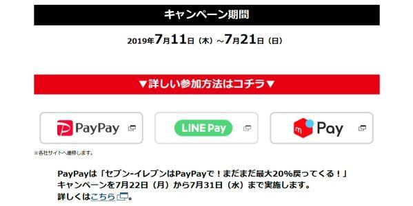 PayPay、セブン-イレブンで最大20%戻ってくるキャンペーンを単独で実施