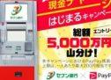 セブン銀行ATMでPayPayへの現金チャージが可能に 最大200円分のPayPayボーナスを獲得できるキャンペーンも