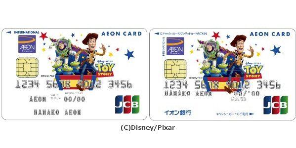 イオンカードのJCBブランドで「トイ・ストーリー」デザインのクレジットカードが誕生