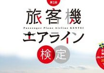 第1回 旅客機・エアライン検定が開催 抽選で5名に2万マイルが当たる特典も