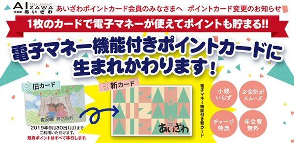 北海道のスーパーマーケット「相沢食料百貨店」でハウス電子マネー「あいざわカード」を開始