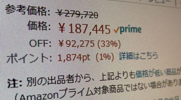 Amazon.co.jpが販売する商品は全品1%以上のAmazonポイント付与を開始! ポイント獲得でおトクになった?