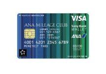 「ANAマイレージクラブ/Sony Bank WALLET」が発行開始 タカシマヤプラチナデビットカードと併用は不可