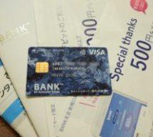普通預金金利0.2%のあおぞら銀行のBANK支店を開設! デビットカードの還元率は最大1.0%