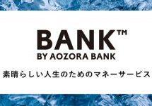 あおぞら銀行、個人向けのマネーサービス「BANK」開始 普通預金金利が0.2%