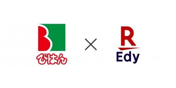 楽天Edy、岩手県のスーパーマーケット「びはんストア」で「びはんEdy付きポイントカード」を発行