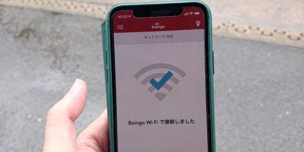 TRUST CLUBカードとミライノ デビットPLATINUMのMastercard会員は世界100カ国以上のインターネット接続ができるWi-Fiサービス「Boingo Wi-Fi」を無料で利用可能!