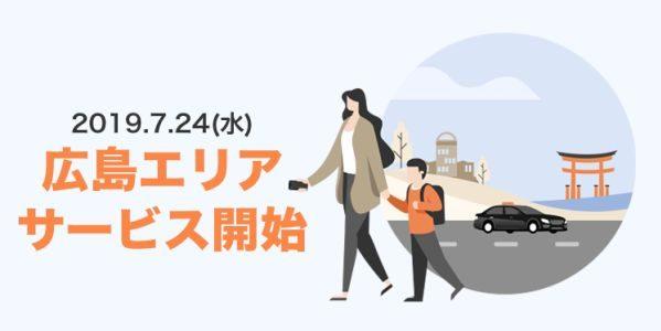 DiDiモビリティジャパン、広島エリアでタクシー配車プラットフォームの提供を開始