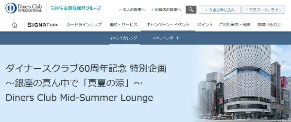 ダイナースクラブ、銀座に「Diners Club Mid-Summer Lounge」を期間限定でオープン